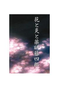 花と炎と薬研藤四郎