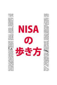 NISAの歩き方