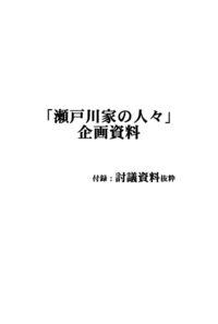 """瀬戸川家""""討議資料"""""""