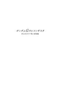 ガンダムGのレコンギスタ非公式セリフ集総集編