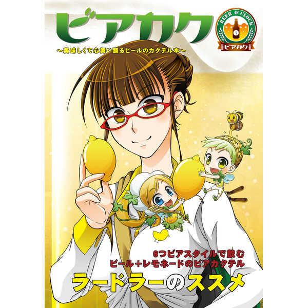 ビアカク01 [さくらぢま(マテバ牛乳)] 料理・レシピ