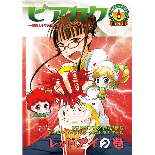 ビアカク02 [さくらぢま(マテバ牛乳)] 料理・レシピ