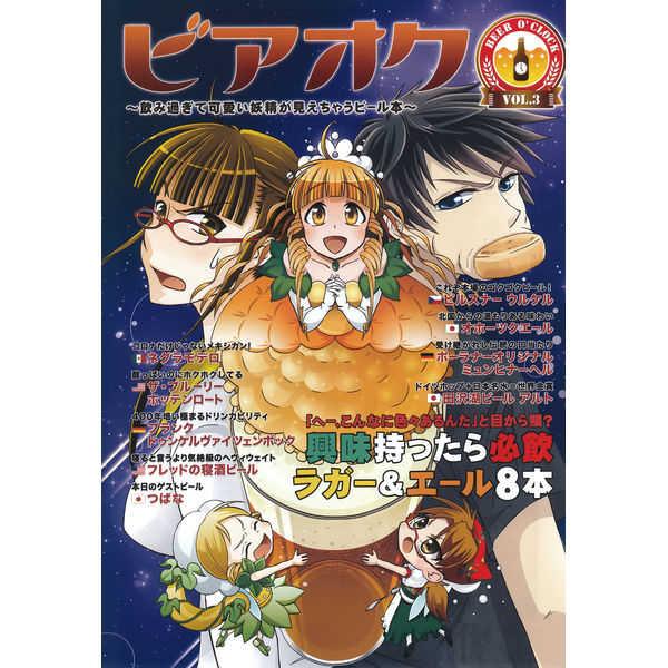 ビアオク03 [さくらぢま(マテバ牛乳)] 料理・レシピ
