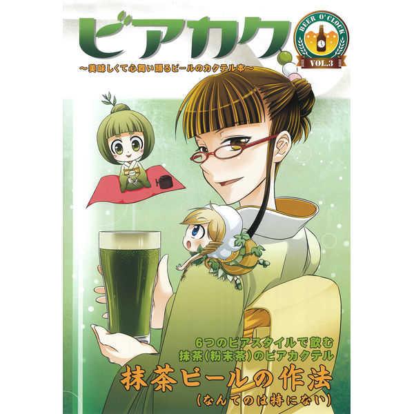 ビアカク03 [さくらぢま(マテバ牛乳)] 料理・レシピ