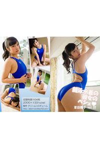 競泳水着の彼女のペシェ 夏目雅子vol1