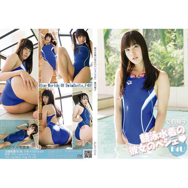 競泳水着の彼女のペシェ 夏目雅子F4U [グリームコスチューム(グリームコスチューム)] オリジナル