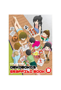 Dekoboko's Graffiti Book 3