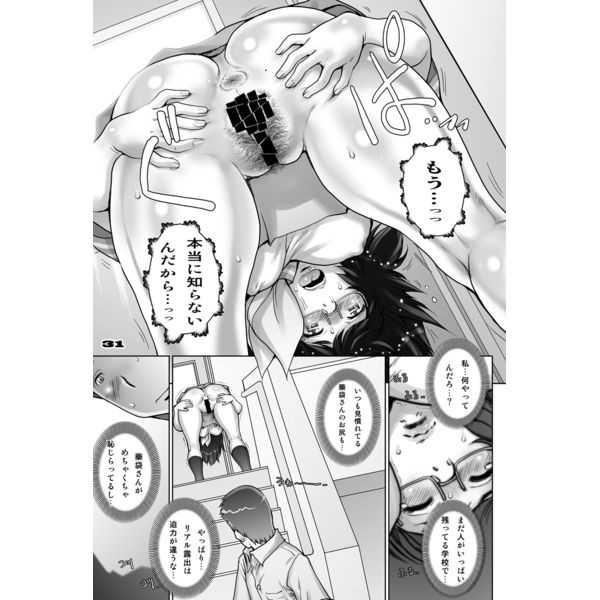 ぷりくるっ #3 ミナイさんと裸の王様