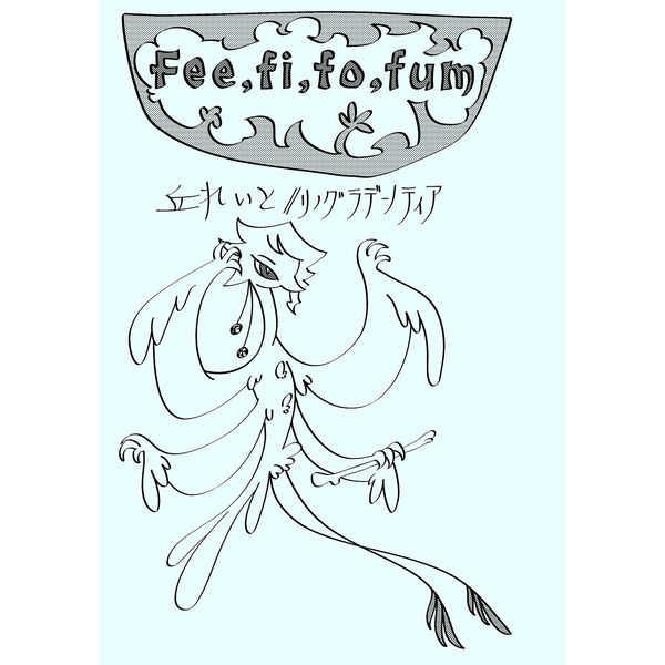 Fee, fi, fo, fum [リノグラデンティア(丘れいと)] ジョジョの奇妙な冒険