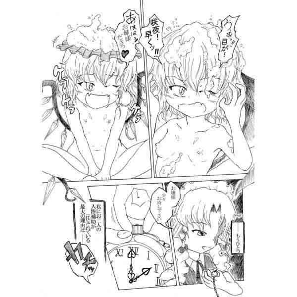 咲夜の時姦【#4】2:00