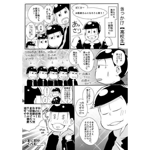 医者松さん!