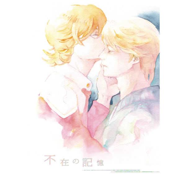 不在の記憶 [LEBENSBORN(杏)] TIGER & BUNNY