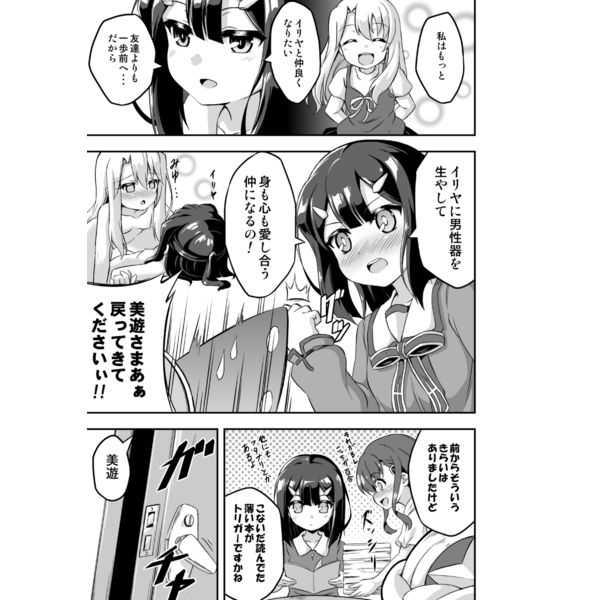 ろり&ふた Vol.2