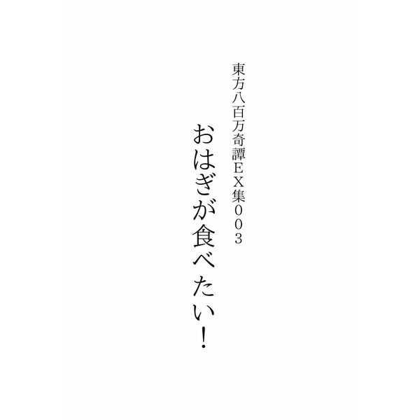 東方八百万奇譚EX集003おはぎが食べたい! [幻想文庫-Gensou Library-(メルキス)] 東方Project