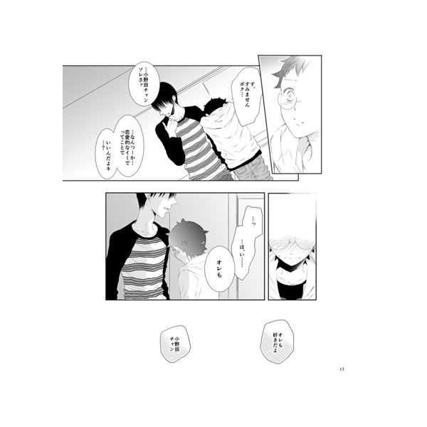 Dance with the Beast~野獣と恋に落ちたら~
