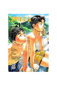 漫画少年ズーム vol.21