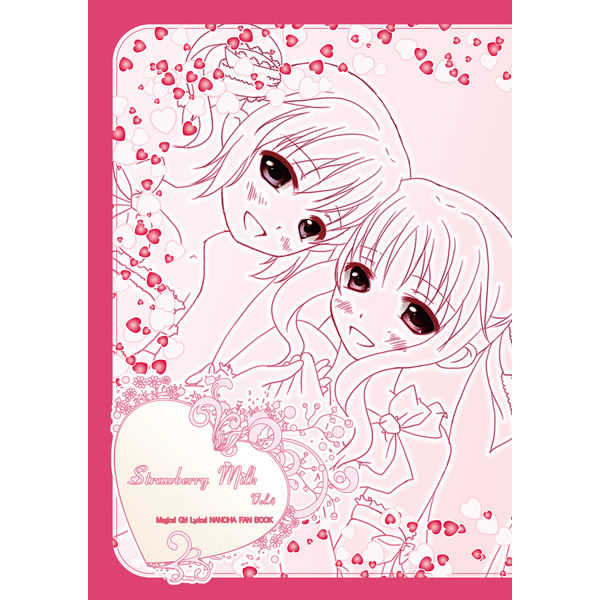Strawberry Milk Vol.4 [いちごみるく(CHERRY)] 魔法少女リリカルなのは