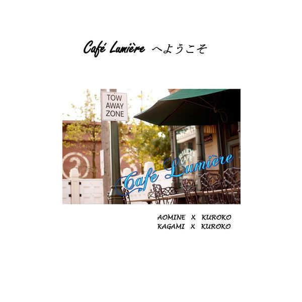 Cafe Lumiere へようこそ [十六夜(浅葱)] 黒子のバスケ