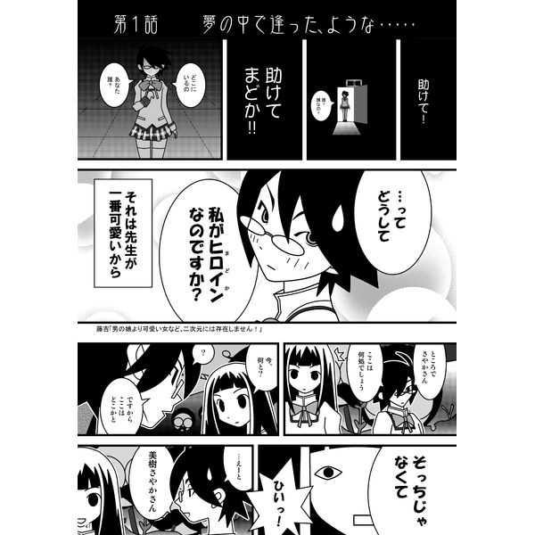 完全版絶望少女くめた☆マギカ 電子書籍Edition