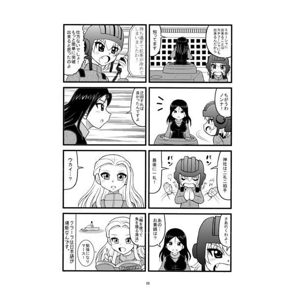 もっとよんこま作戦です!!