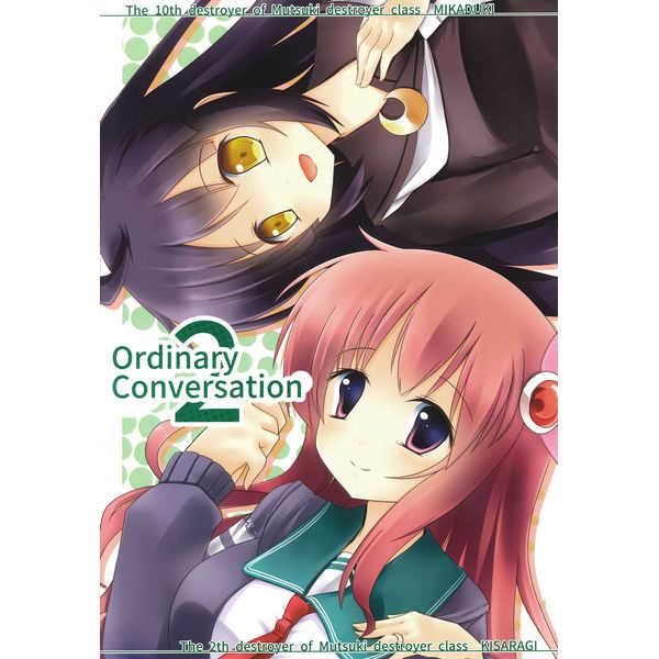 Ordinary conversation2 [マンボウは美味しい白身よ(黒咲まんぼう)] 艦隊これくしょん-艦これ-