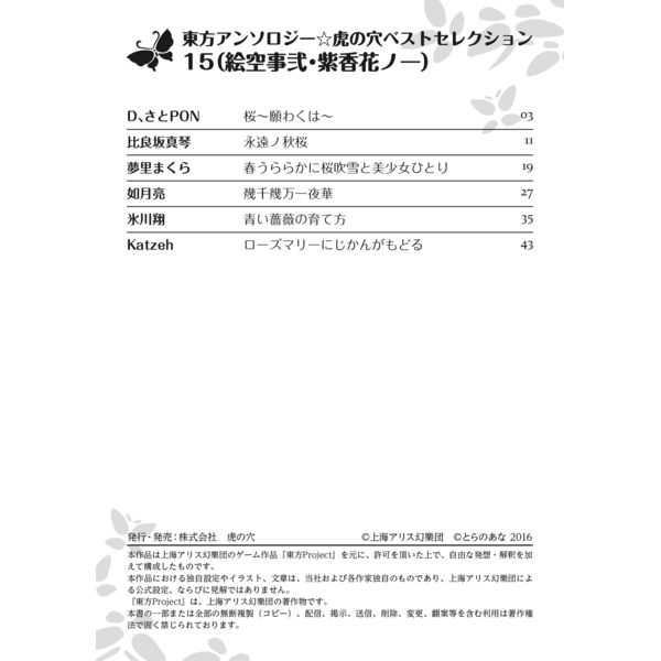 東方アンソロジー☆虎の穴ベストセレクション 15(絵空事弐・紫香花ノ一)