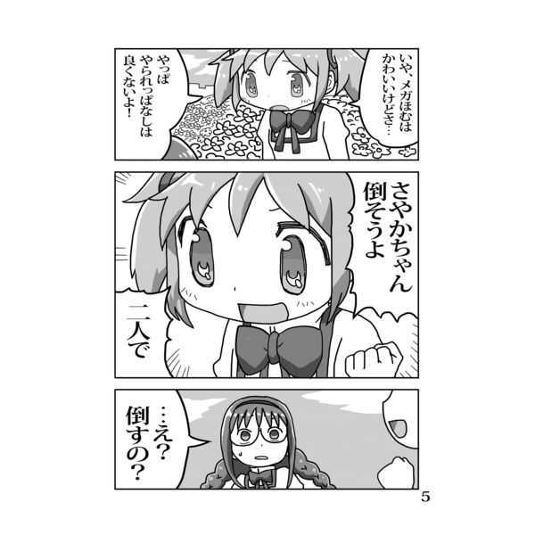 まどか☆ギャグ化
