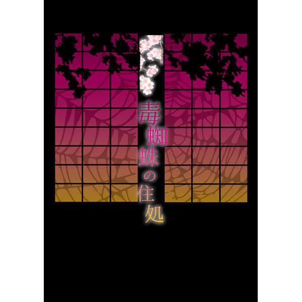 毒蜘蛛の住処 [水蜜桃(なかみや)] 刀剣乱舞