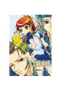 LINKAGE(仮)