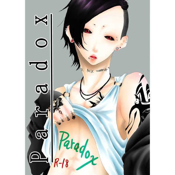 Paradox [TDG(浦野めしや)] 東京喰種