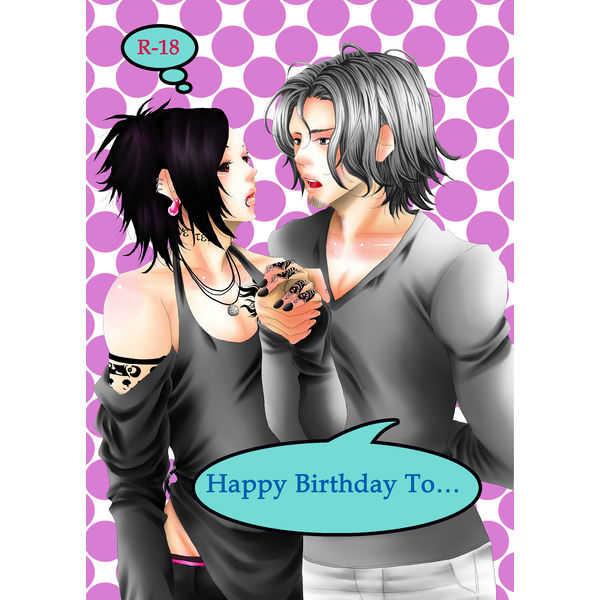 Happy Birthday To… [TDG(浦野 めしや)] 東京喰種