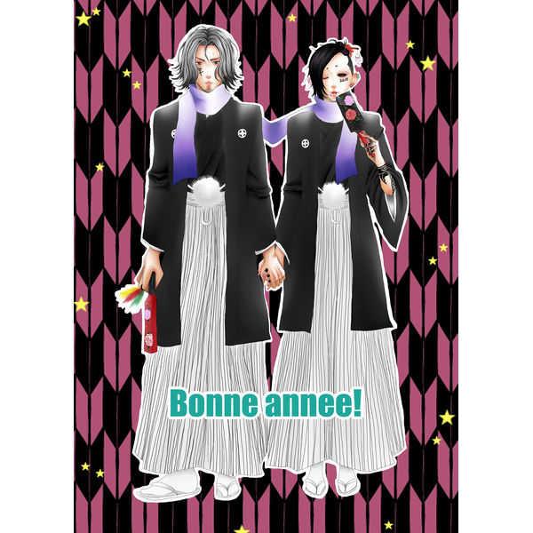 Bonne annee! [TDG(浦野めしや)] 東京喰種