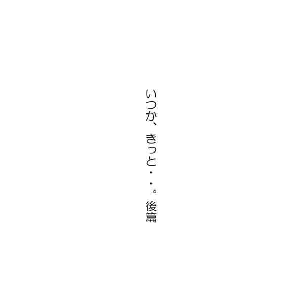 いつか、きっと・・。後篇 [Sweet Box(雪音)] 黒子のバスケ