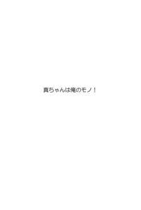 真ちゃんは俺のモノ!!