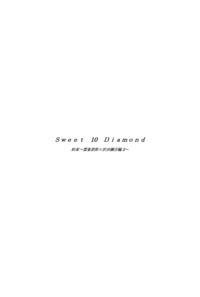 Sweet 10 Diamond 約束~雲雀恭弥×沢田綱吉編(2)~