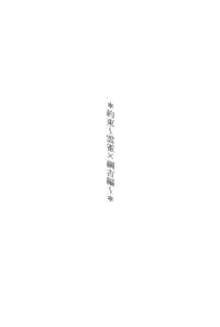 約束~雲雀恭弥×沢田綱吉編~