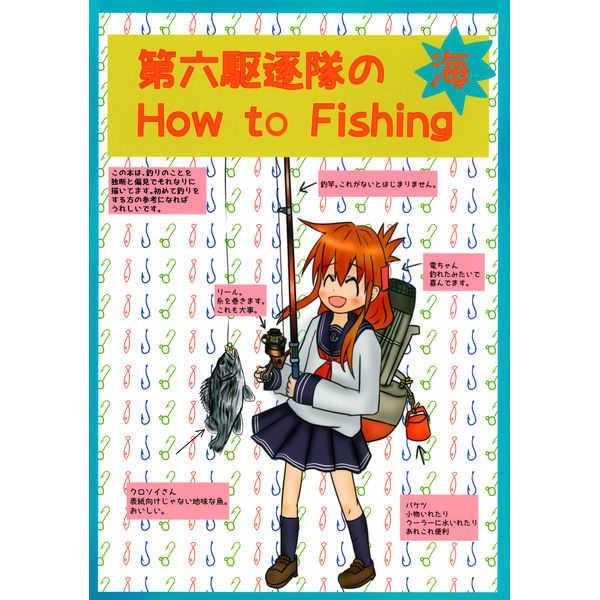 第六駆逐隊のHow to Fishing [第9工廠(はね)] 艦隊これくしょん-艦これ-