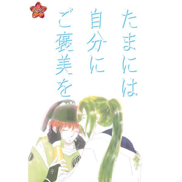 たまには自分にご褒美を [WARASHIBE!!!(ペペロンチーノ・ユミ)] 刀剣乱舞