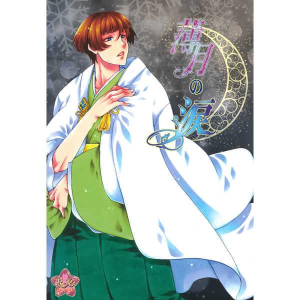 薄月の涙 [WARASHIBE!!!(ペペロンチーノ・ユミ)] 刀剣乱舞