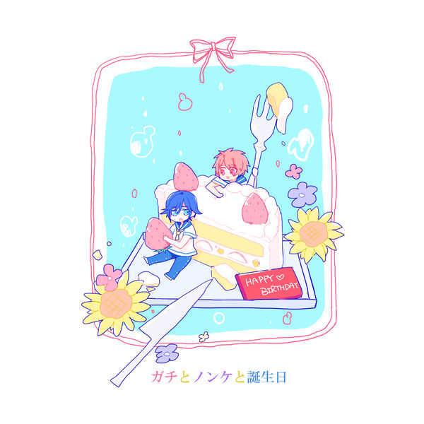 ガチとノンケバースデー [Miniature Garden(ヒラ)] うたの☆プリンスさまっ♪