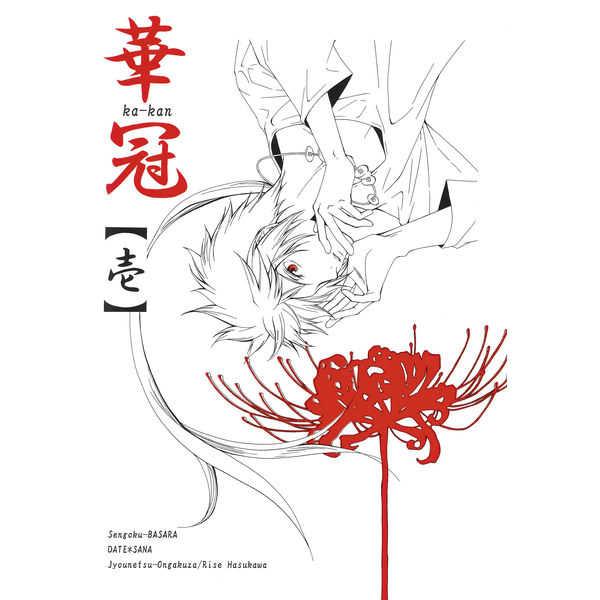 華冠(壱) [情熱音楽座(蓮川 りせ)] 戦国BASARA