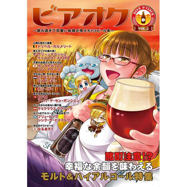 ビアオク05 [さくらぢま(マテバ牛乳)] 料理・レシピ