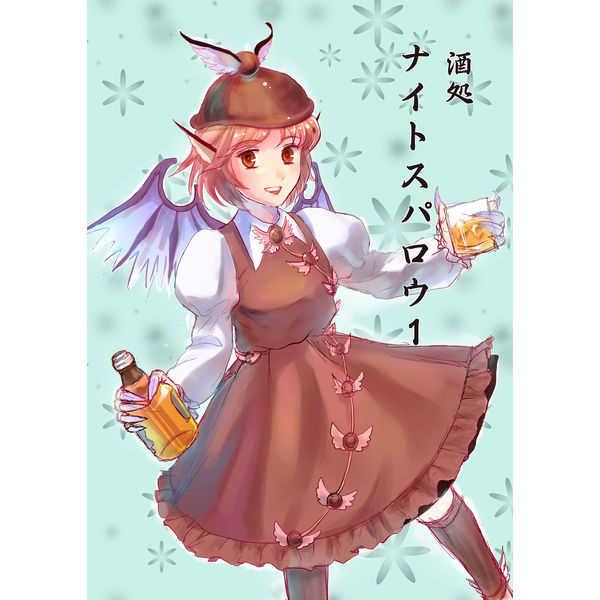 酒処ナイトスパロウ1