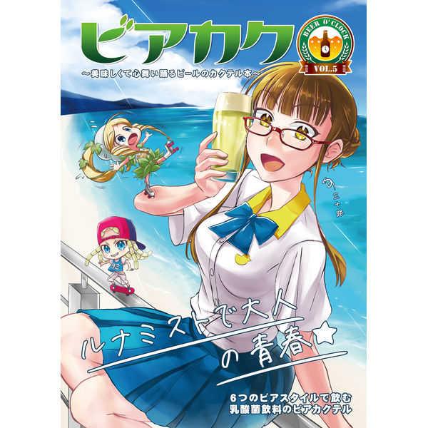 ビアカク05 [さくらぢま(マテバ牛乳)] 料理・レシピ