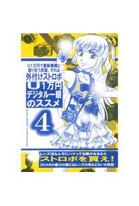 U1万円デジタル一眼のススメ4