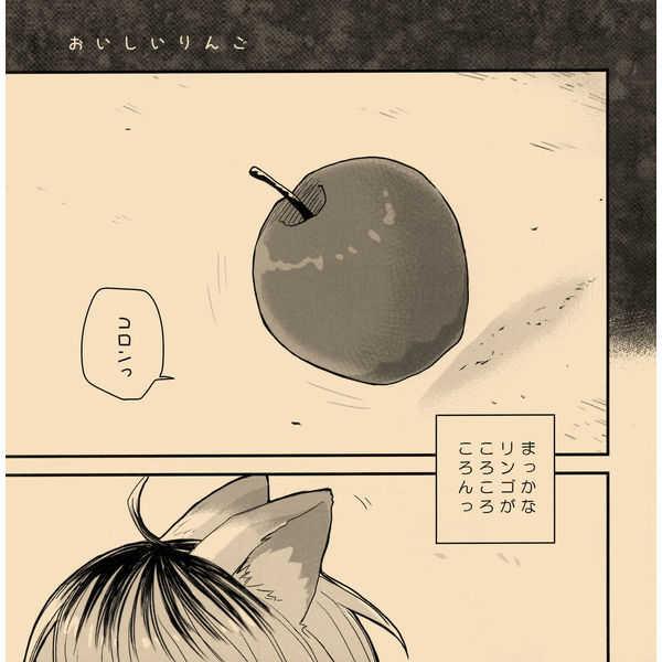 ねことりんご