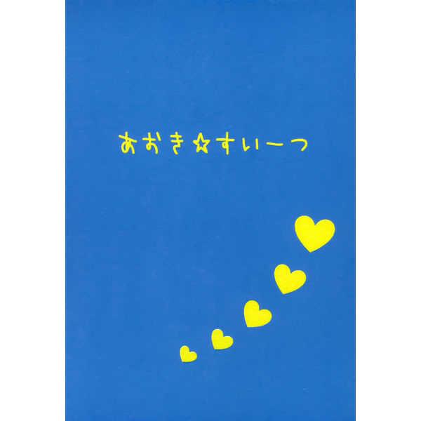 あおき☆すいーつ [愛されたがり。(しも)] 黒子のバスケ