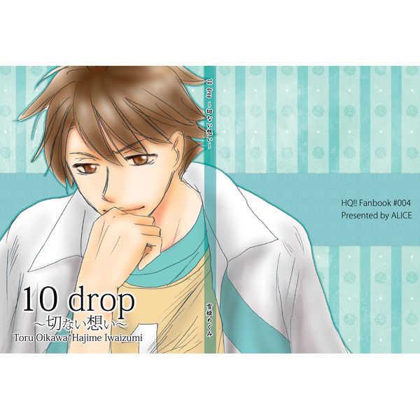 10 drop ~切ない想い~ [ありす(雪姫めぐみ)] ハイキュー!!