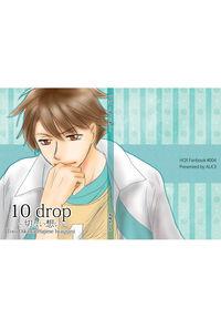 10 drop ~切ない想い~