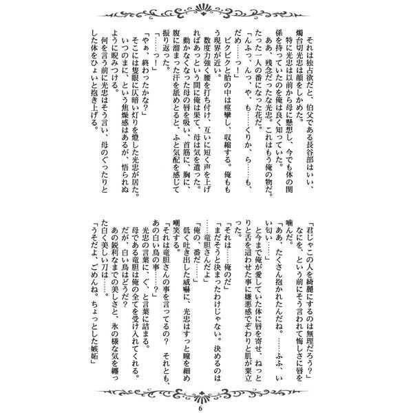 巣鶴鈴慕 -花-
